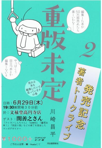 重版未定イベントポスター.jpg