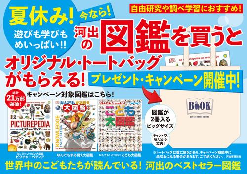 図鑑フェアA4ol_出力見本.jpg