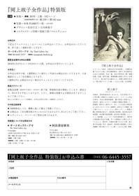 『岡上淑子全作品』特装版[2]-2.jpg