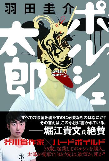 『ポルシェ太郎』書影_帯あり-thumb-350x518-79007.jpg