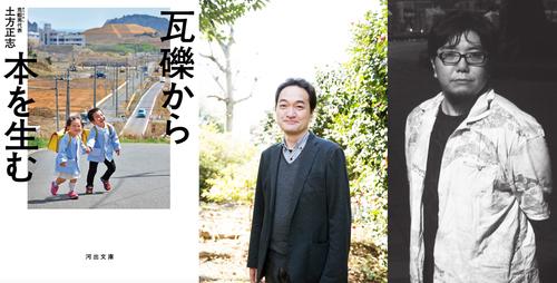 土方正志のコピー.jpg