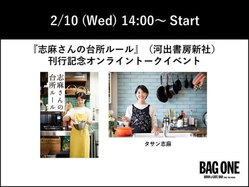 志麻さんの台所ルールバナー-1.jpg