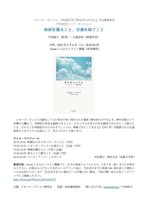 『神を待ちのぞむ』トーク・セッション【最終版】_ページ_1.jpg