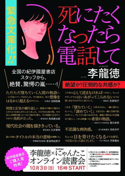 紀伊國屋専用 『死にたくなったら電話して』A3ポスター.jpg