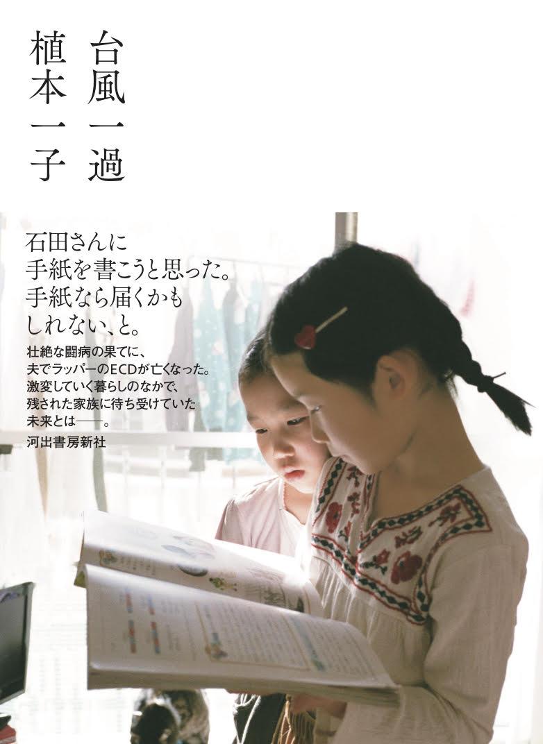 6/2(日)植本一子『台風一過』刊行記念 植本一子 × トミヤマ
