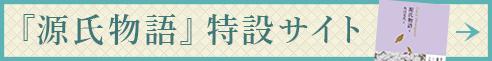 『源氏物語』特設サイト