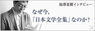 池澤夏樹インタビュー なぜ今、「日本文学全集なのか」