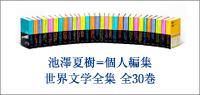 「池澤夏樹=個人編集 世界文学全集 全30巻」はこち