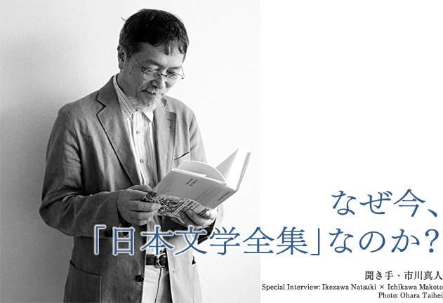 なぜ今、「日本文学全集」なのか?
