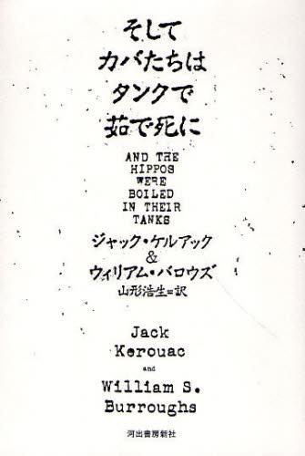 ジャック・ケルアック『オン・ザ・ロード』文庫化! / オリジナル草稿 ...