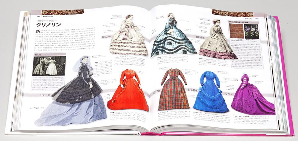 5000年以上にわたるファッションの変遷を、写真・図版を駆使して魅力的に紹介する世界初のヴィジュアル大図鑑!